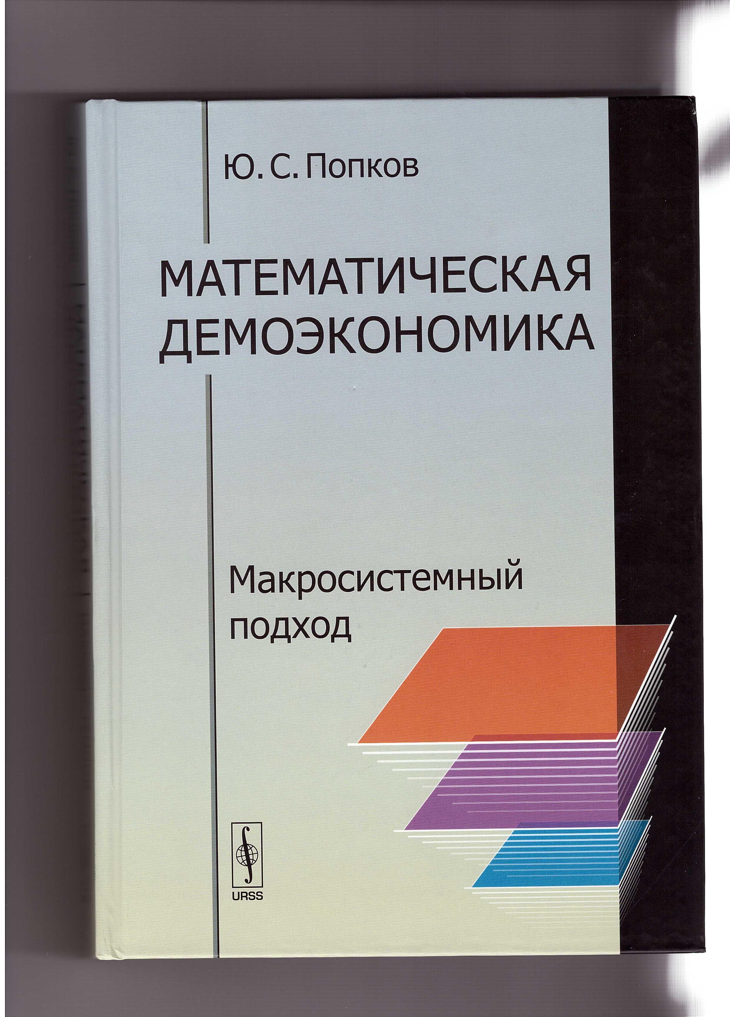 Математическая демоэкономика: Макросистемный подход