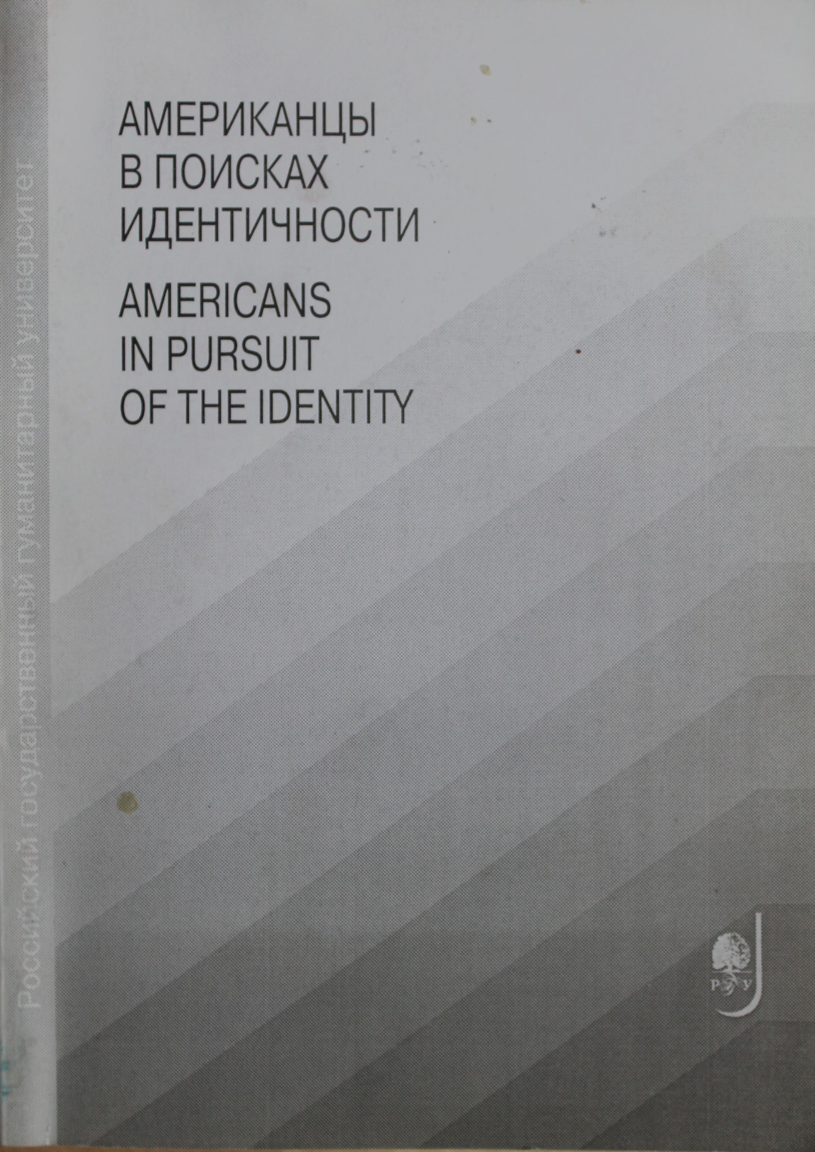 Обретение идентичности в контексте проблемного поля «Песни палача» Нормана Мейлера
