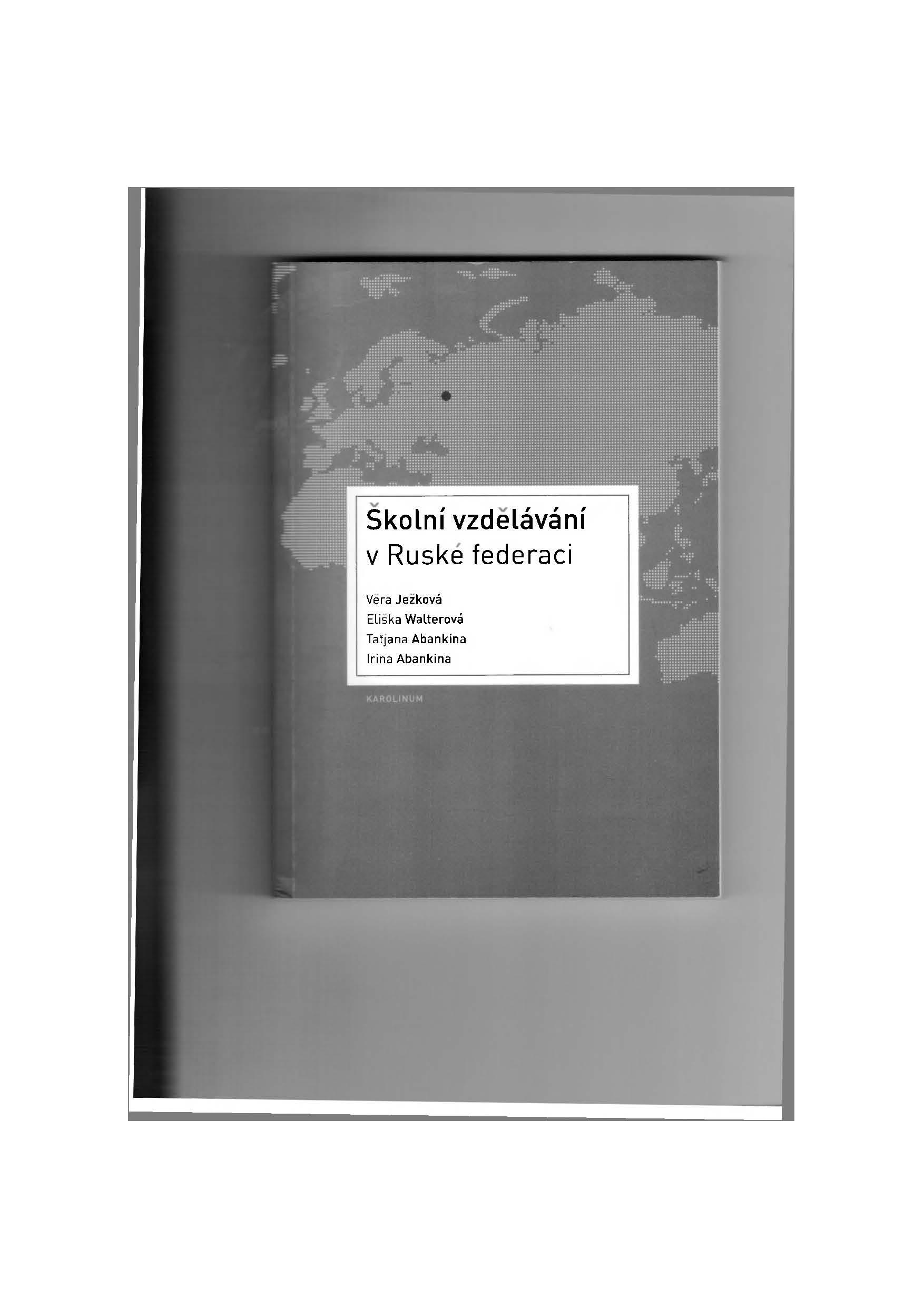 Школьное образование в Российской Федерации