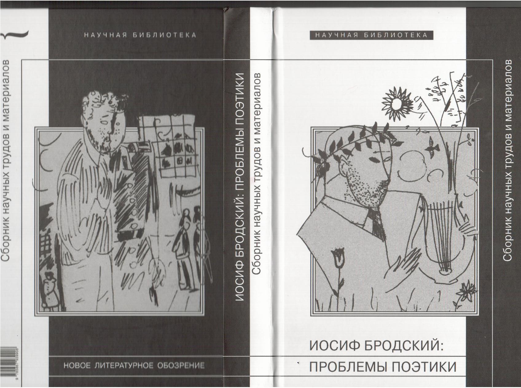 Боратынский в ленинградской поэзии 1960-1980-х годов