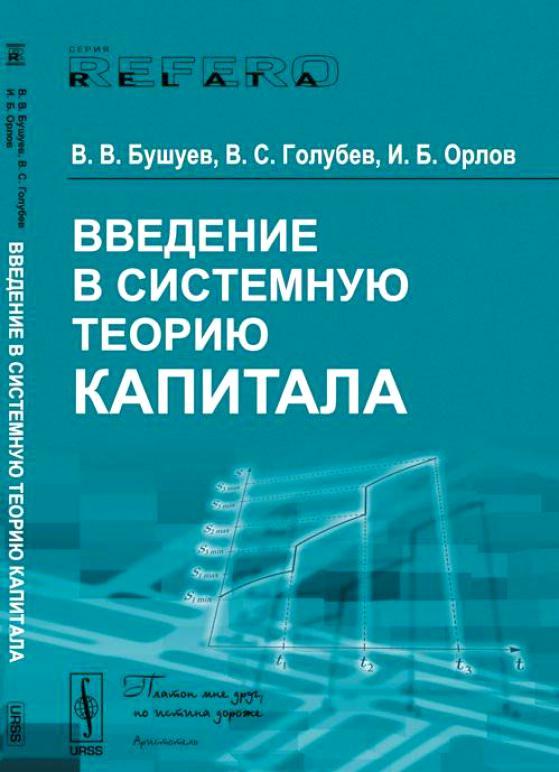 Введение в системную теорию капитала