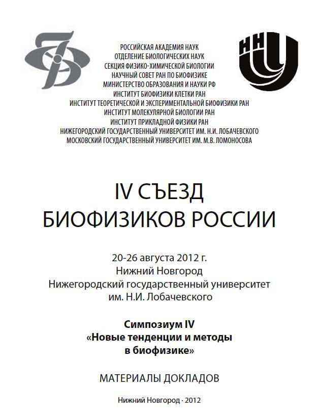 IV Съезд биофизиков России. Симпозиум IV «Новые тенденции и методы в биофизике». Материалы докладов