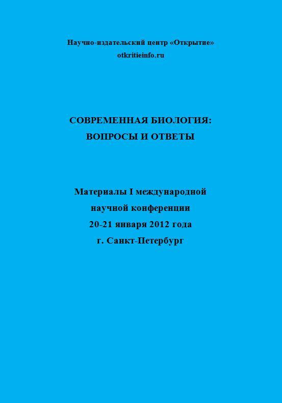 Современная биология: вопросы и ответы. Материалы I международной научной конференции