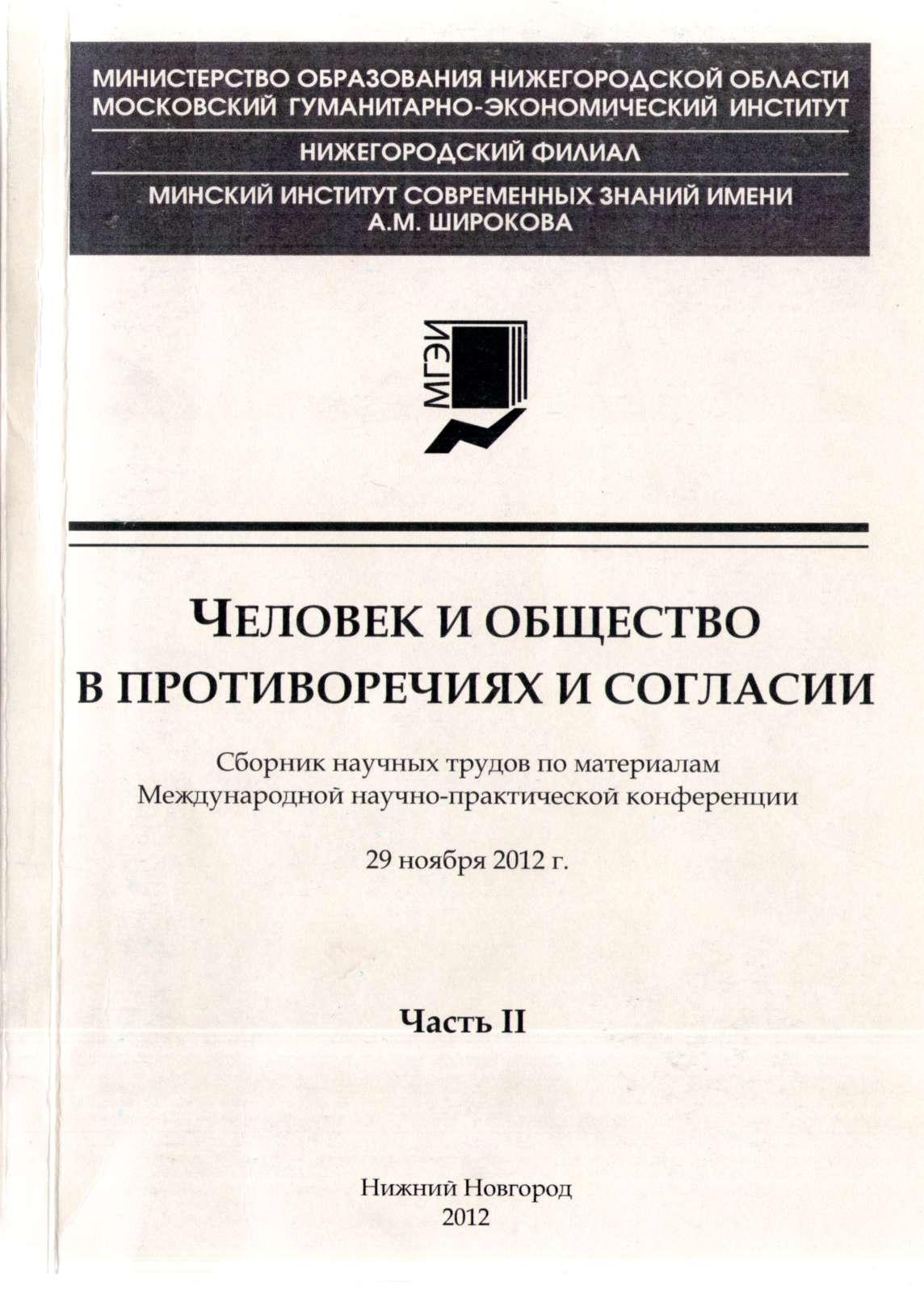 Практика реализации разрешительных полномочий таможенных органов (историко-правовой аспект)