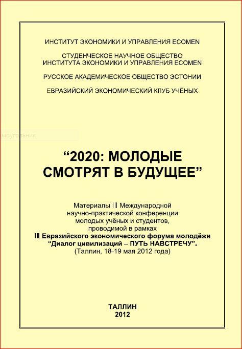 Регулирующая функция административной ответственности (в контексте миграционных правоотношений)