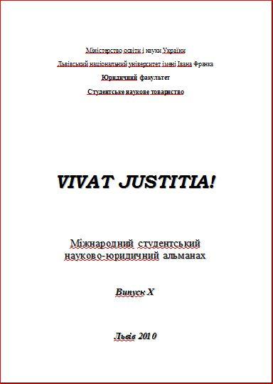 Правоприменение миграционного законодательства в контексте трудовых правоотношений
