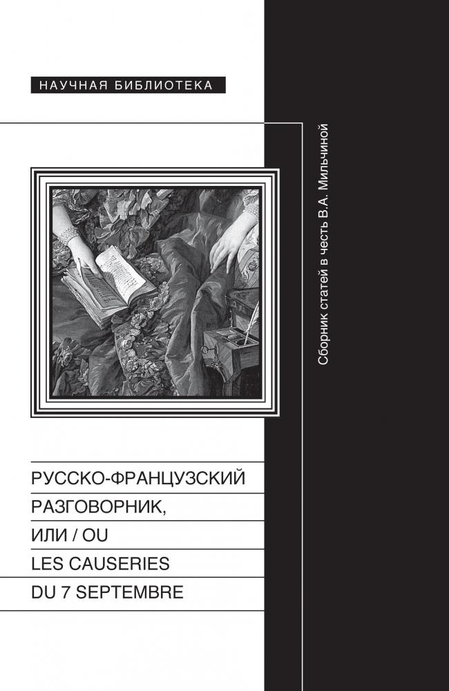 Русско-французский разговорник, или/ou Les Causeries du 7 Septembre: Сборник статей в честь Веры Аркадьевны Мильчиной