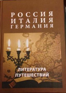 Россия-Италия-Германия: литература путешествий