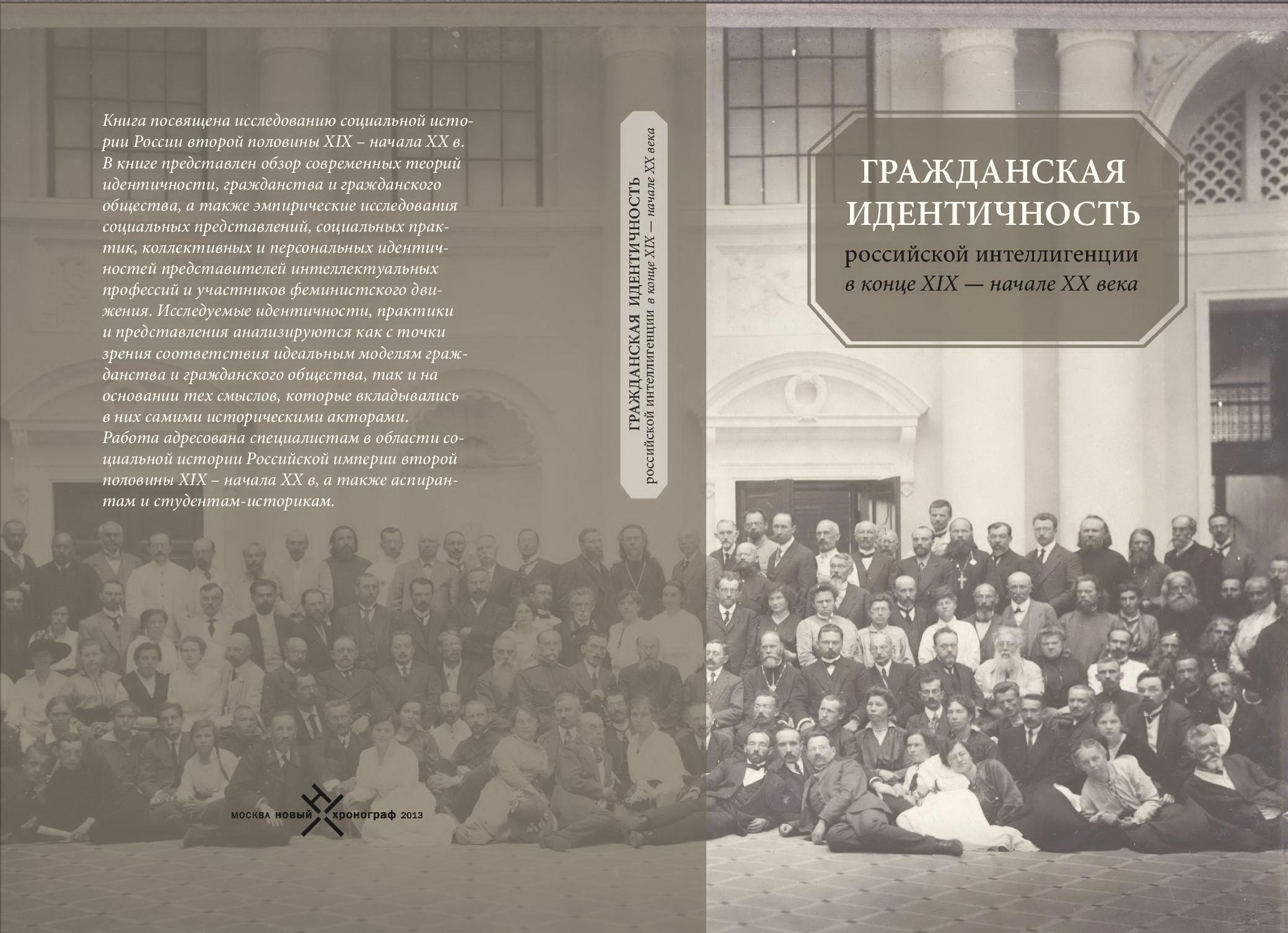 Гражданская идентичность российской интеллигенции в конце XIX - начале XX века