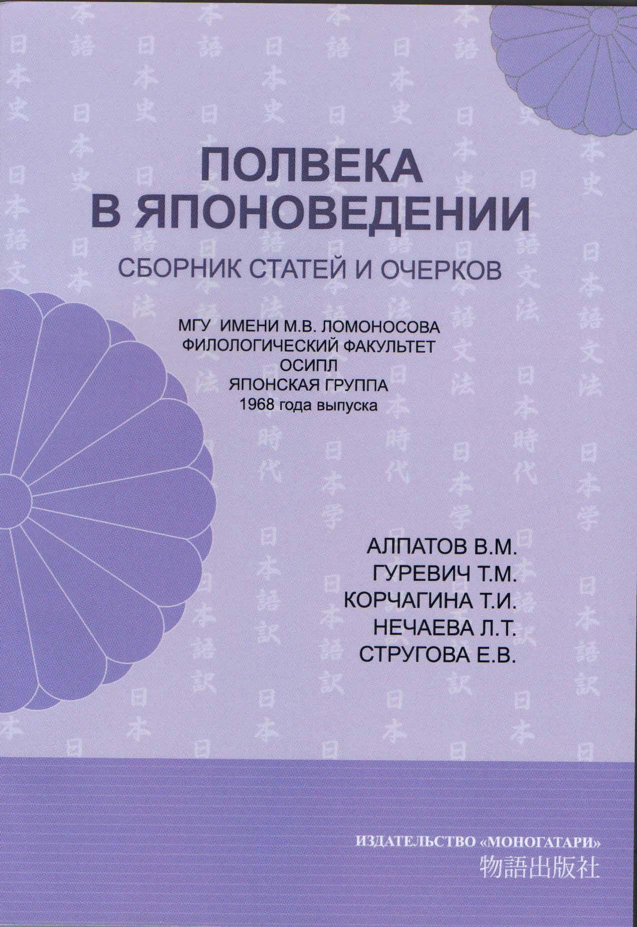 Л.Н.Толстой и русско-японская война - по дневникам Д.П. Маковицкого