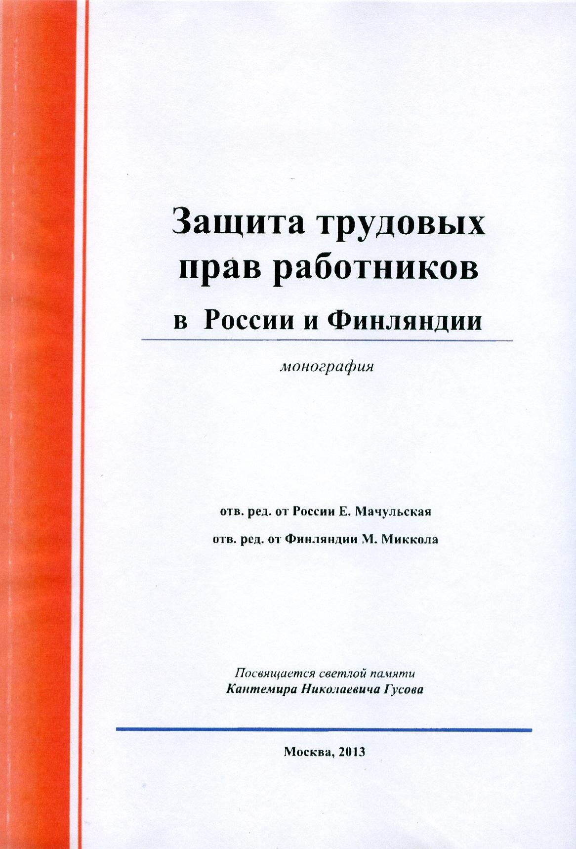 Защита трудовых прав работников в России и Финляндии