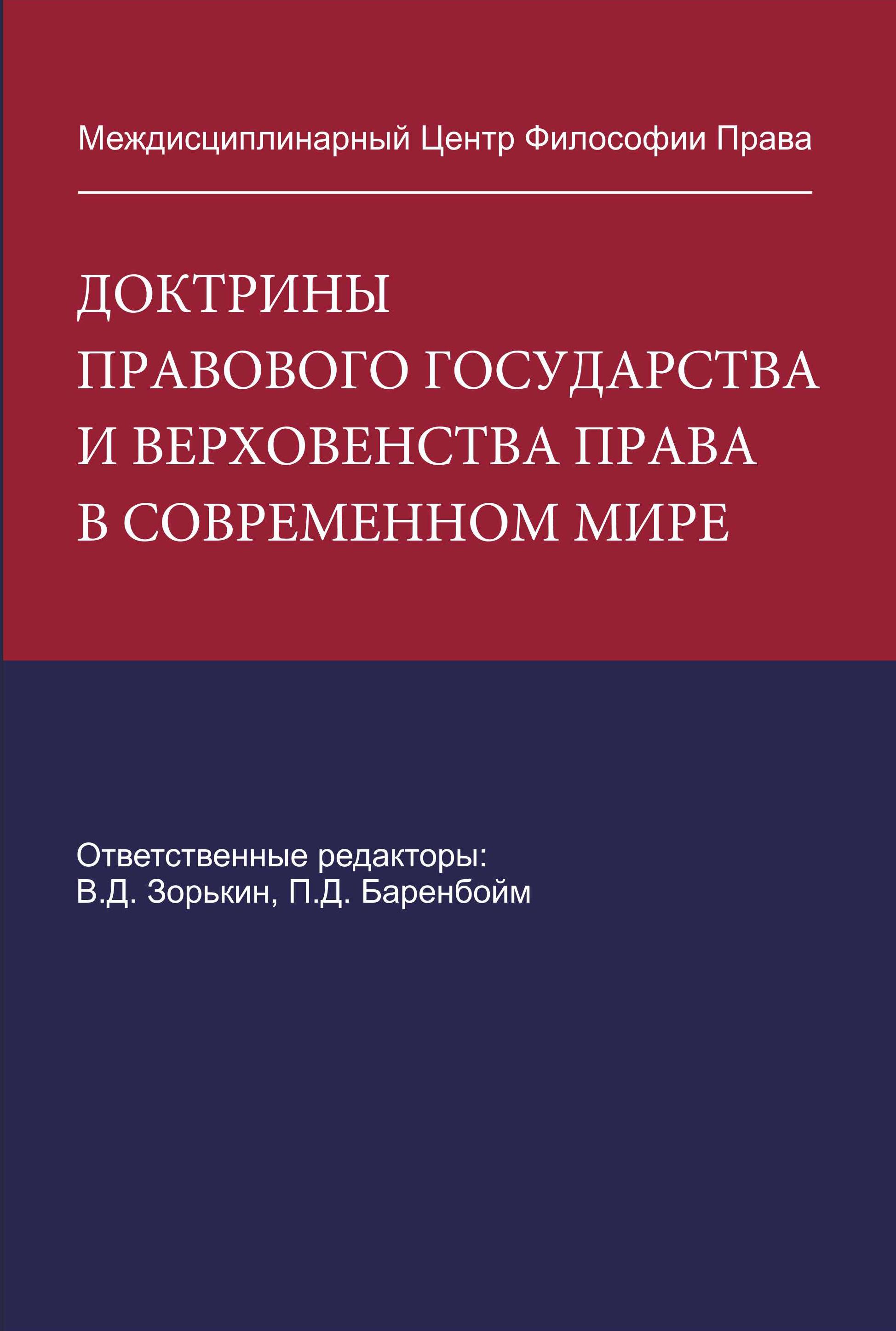 Правовое государство, верховенство права и конституционные основы экономики