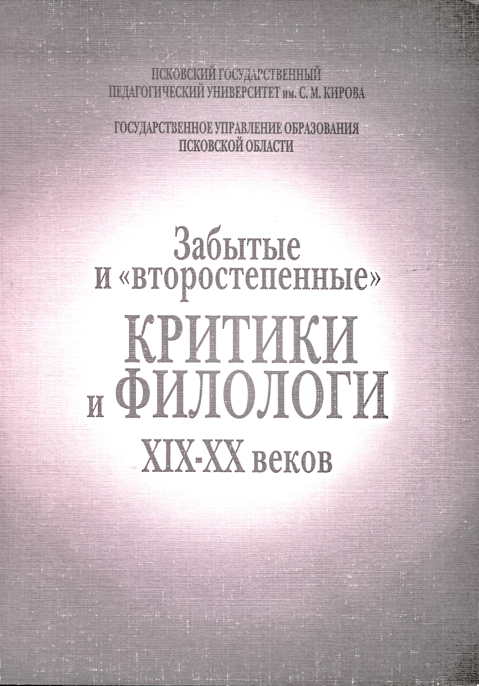 Зачем был нужен Степан Семенович Дудышкин