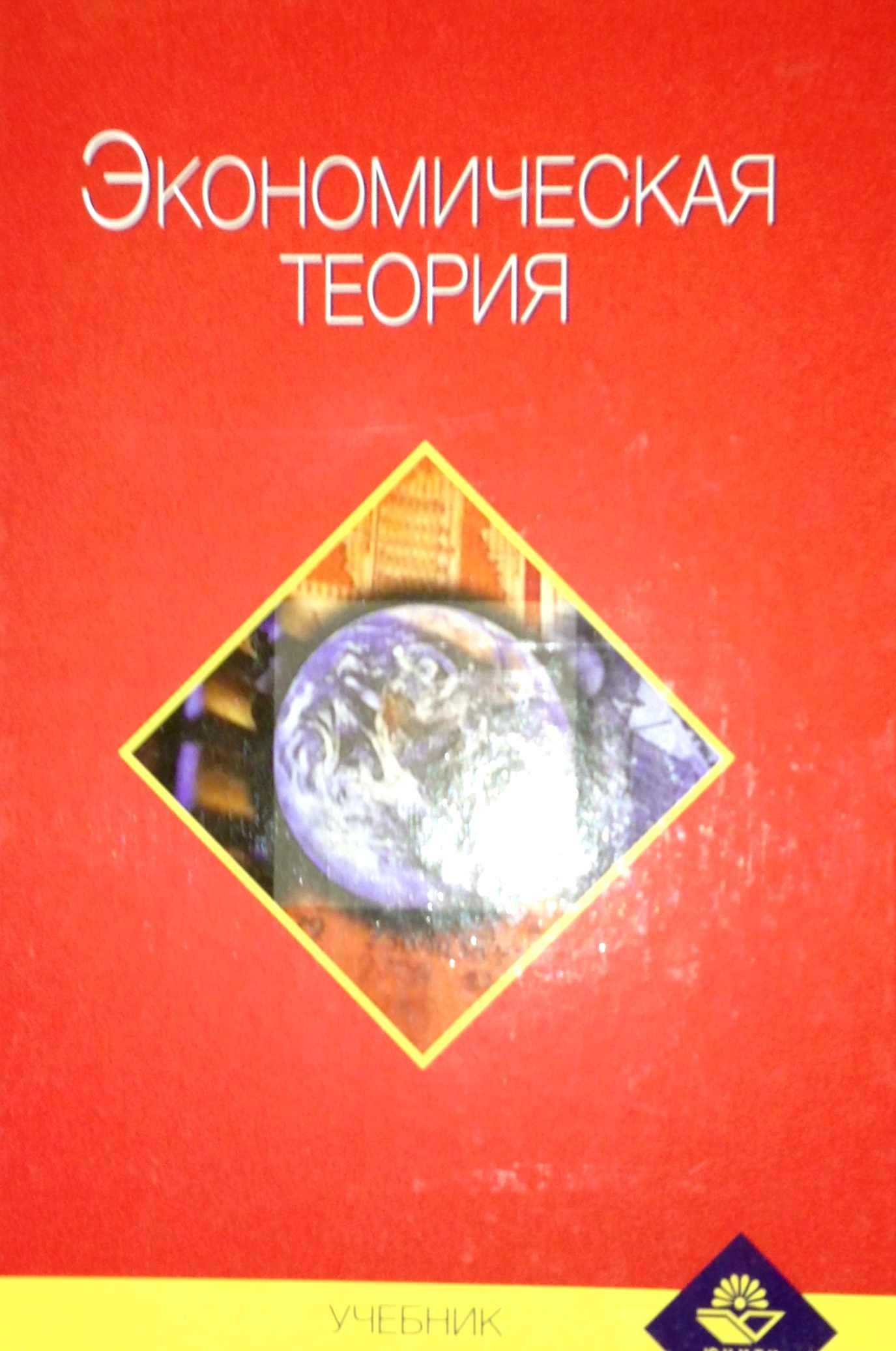 Экономическая теория: Учебник для студентов вузов, обучающихся по экономическим специальностям