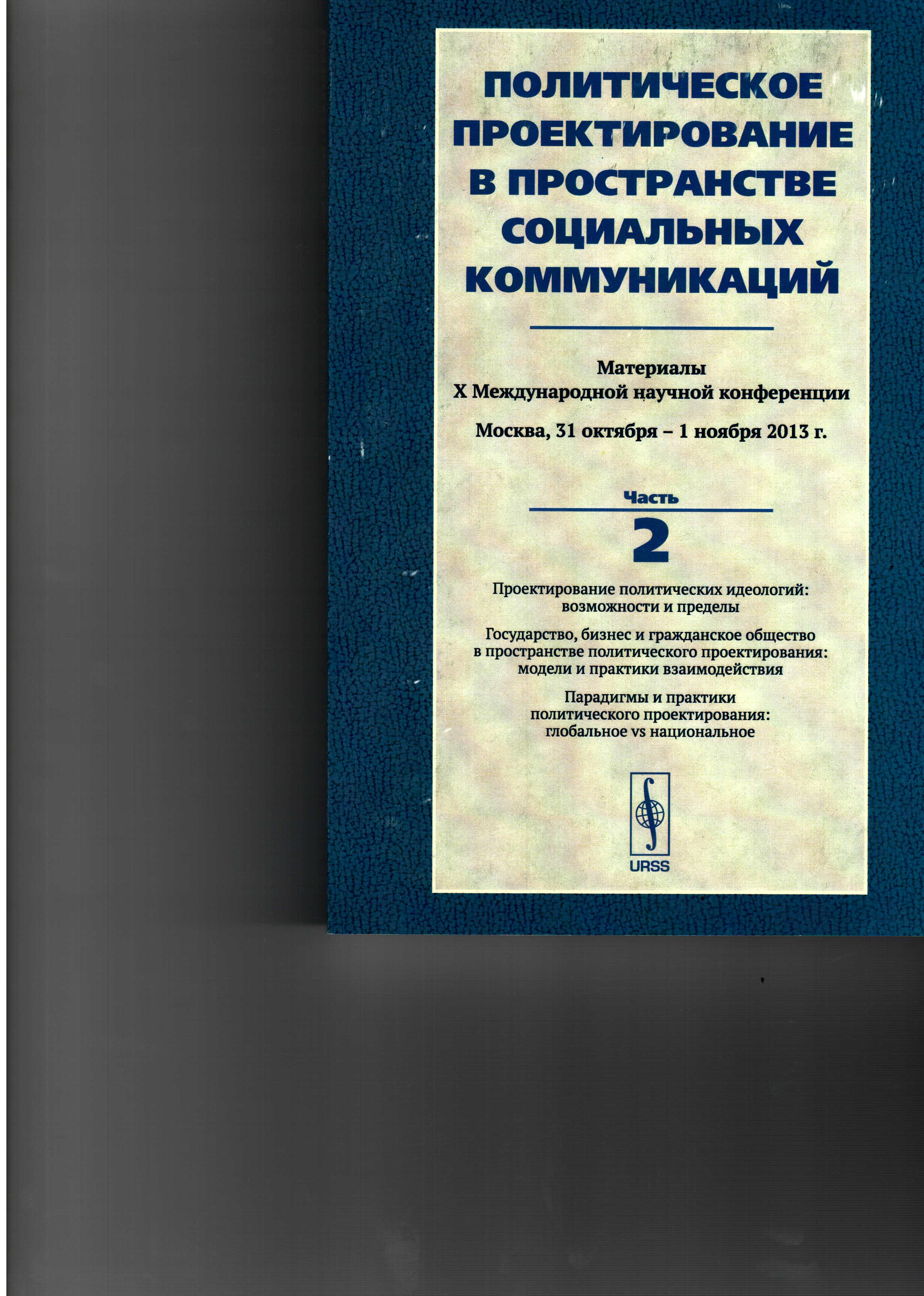 Биополитика современной России: нерефлексивная траектория активности