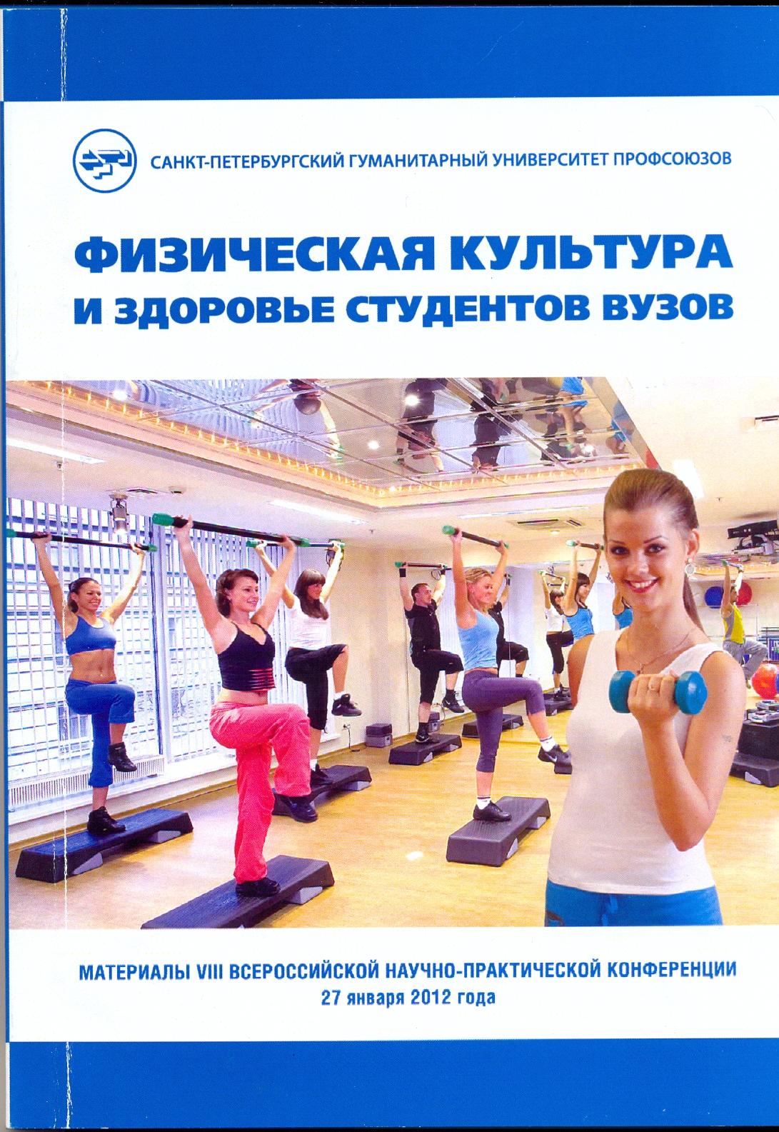 Физическая культура и здоровье студентов вузов. Материалы VII Всероссийской научно-практической конференции