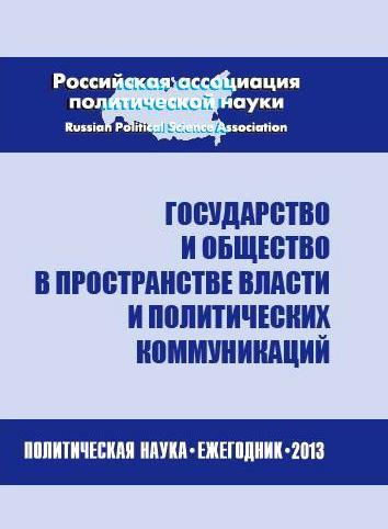 Протестное движение в России 2011-2012 годов: проблема субъектности