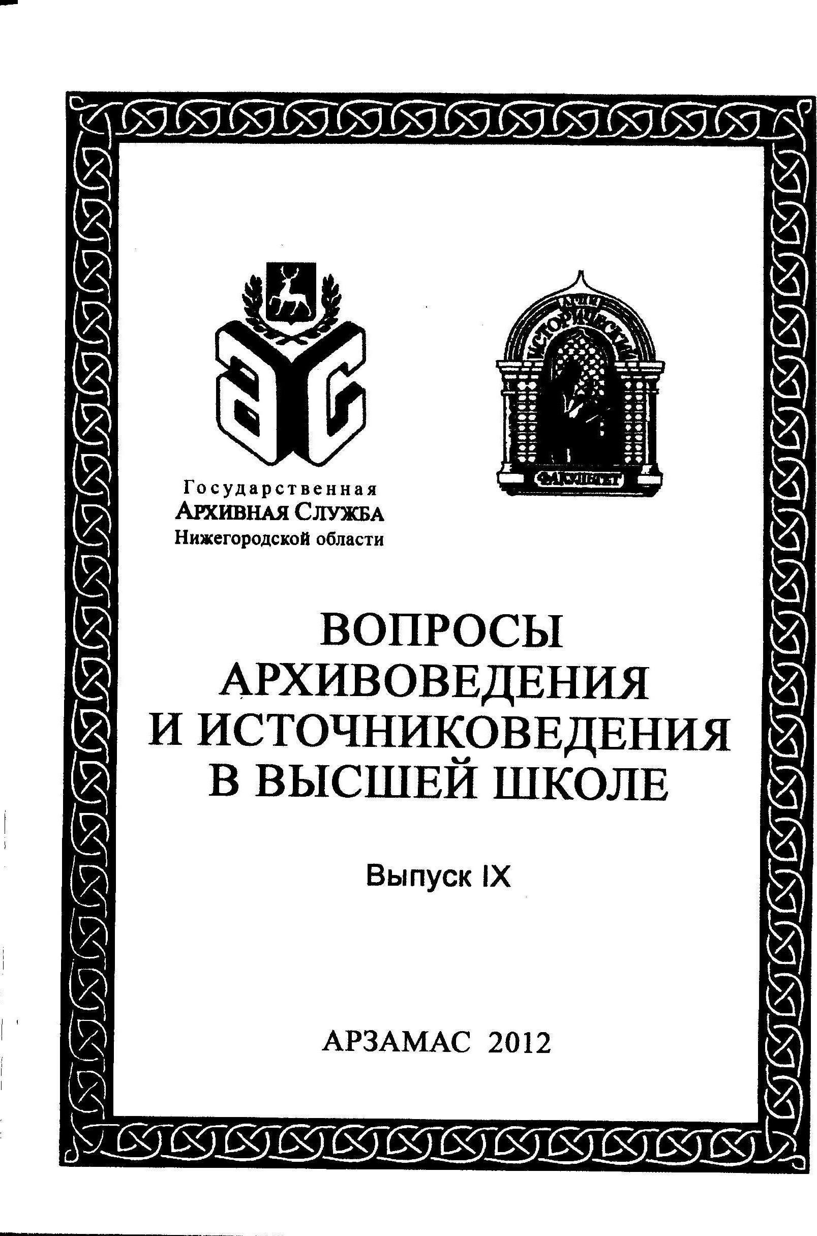 Архимандрития в Нижнем Новгороде в XIV веке