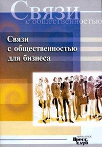 Связи с общественностью для бизнеса. Сборник материалов региональной конференции, 30-31 мая 2000 г., Нижний Новгород