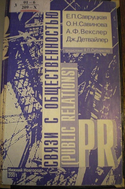 Связи с общественностью (public relations): Учебное пособие для высших учебных заведений и курсов повышения квалификации