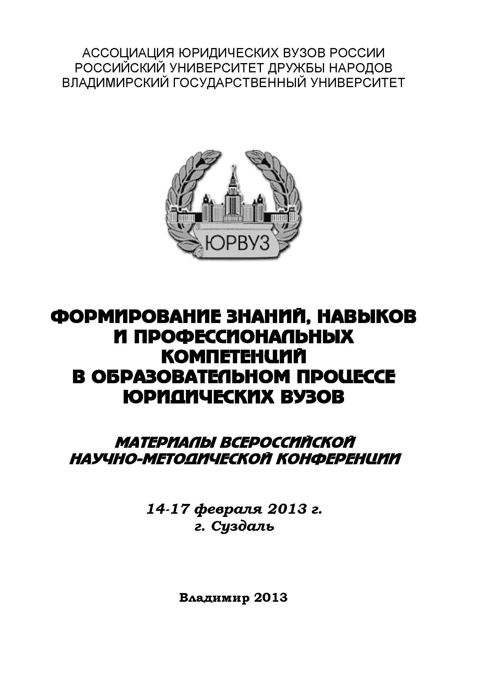 Об опыте преподавания инновационного курса «Нормография: теория и методология нормотворчества»