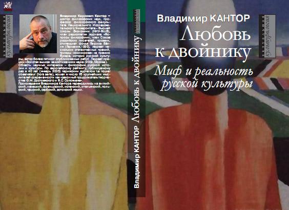 Любовь к двойнику. Миф и реальность русской культуры. Очерки