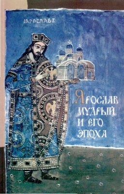 Ярослав Мудрый и его эпоха