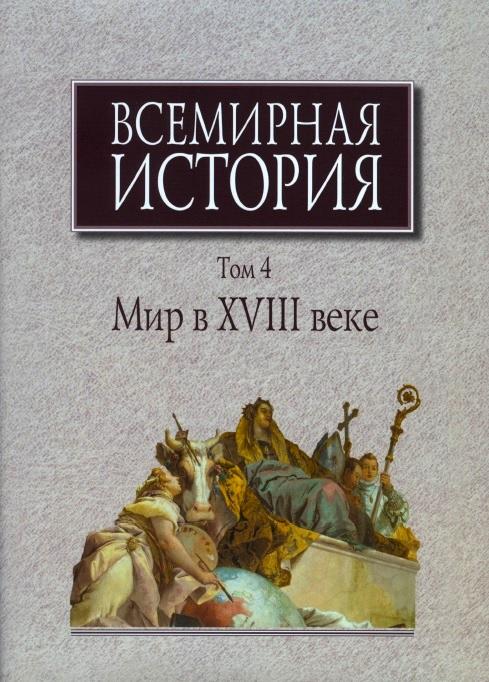 Всемирная история. В 6 томах
