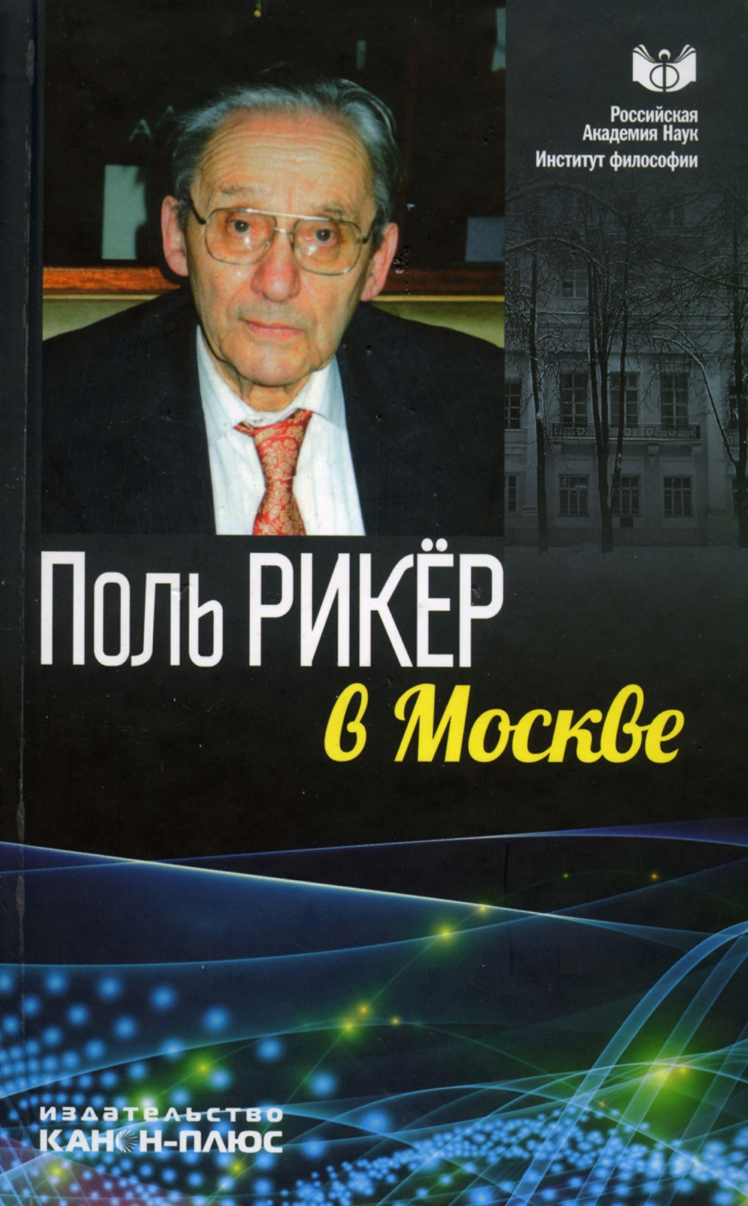Поль Рикёр в Москве