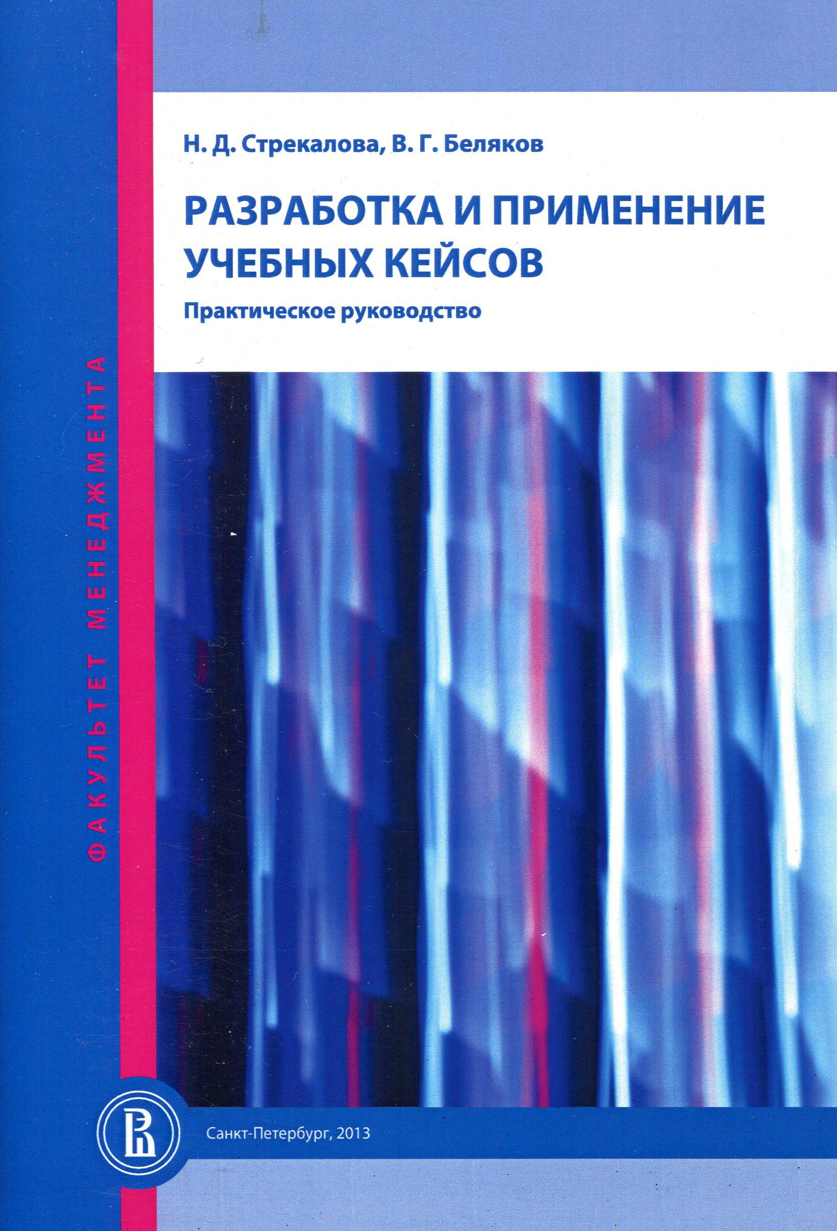 Раздел 1. Метод кейсов, Раздел 2. Исследовательский процесс, Раздел 3. Разработка и написание учебного кейса, Раздел 4. Разработка методического руководства для преподавателей (Teaching notes)