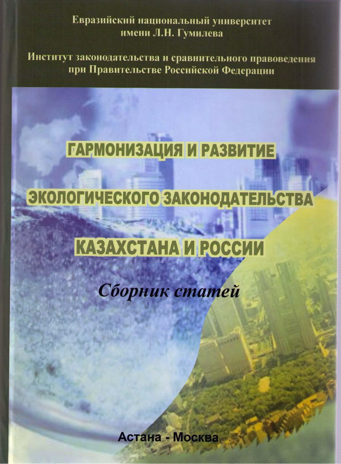 Гармонизация и развитие экологического законодательства Казахстана и России