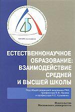 Естественнонаучное образование: взаимодействие средней и высшей школы. Сборник