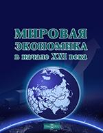 Мировая экономика в начале XXI века. Учебное пособие
