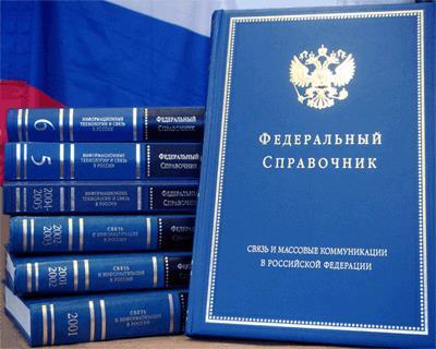 Медиапространство России: состояние и тенденции развития