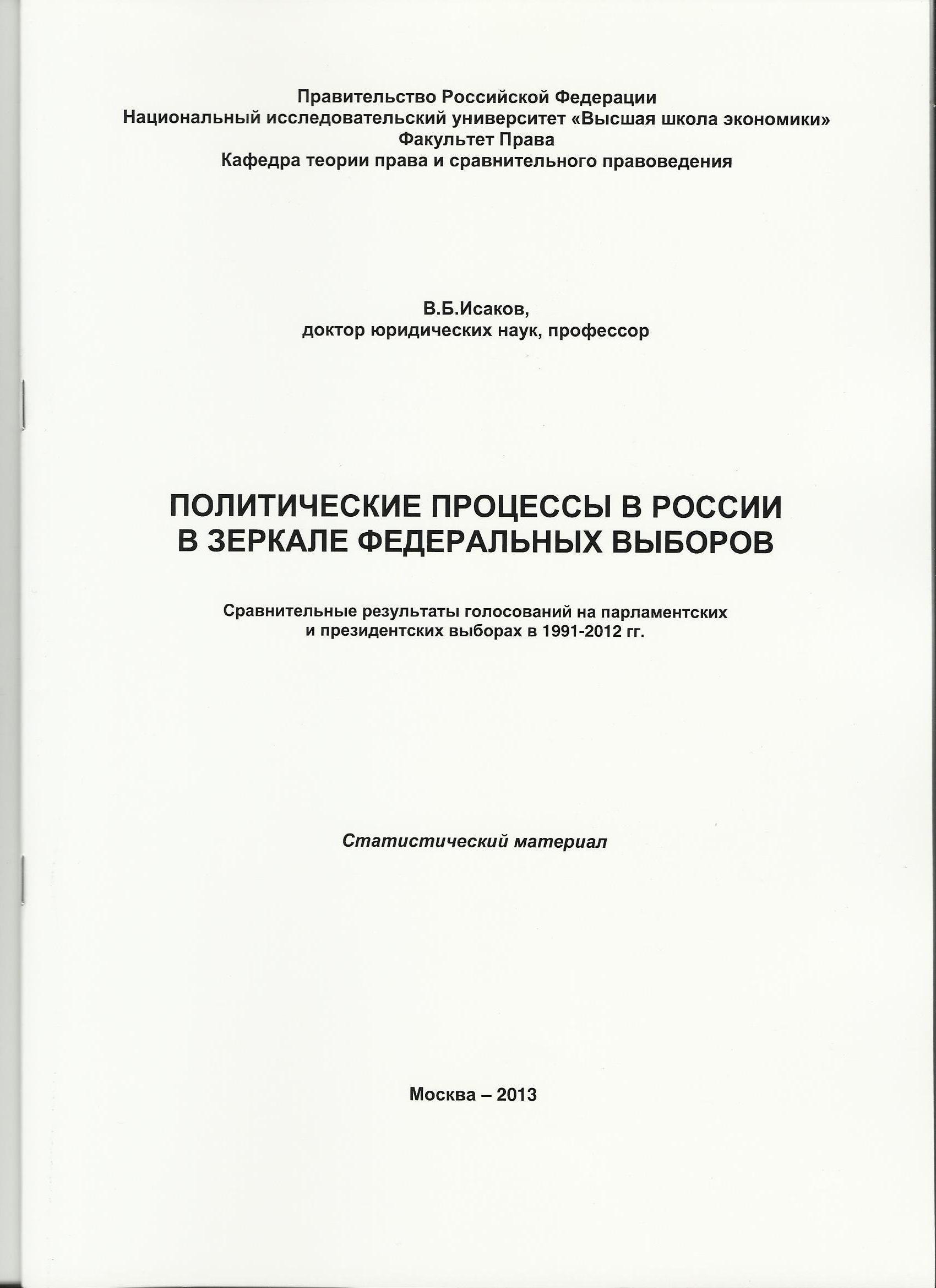 Политические процессы в России в зеркале федеральных выборов: Сравнительные результаты голосований на парламентских и президентских выборах в 1991-2012 гг.