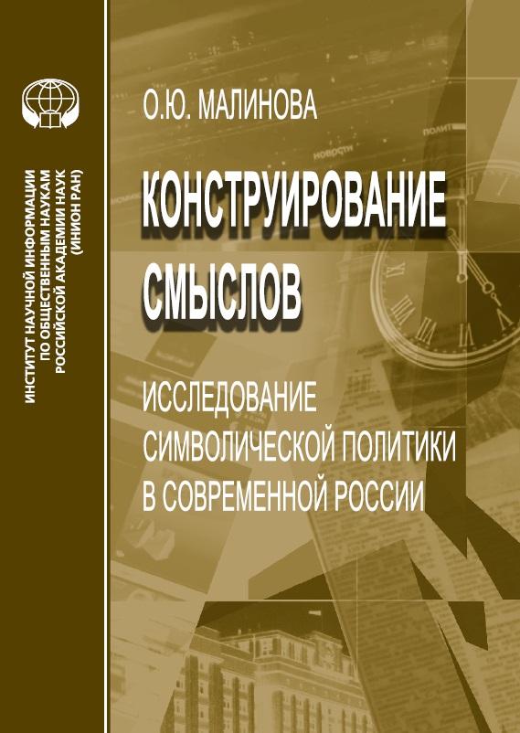 Конструирование смыслов: Исследование символической политики в современной России