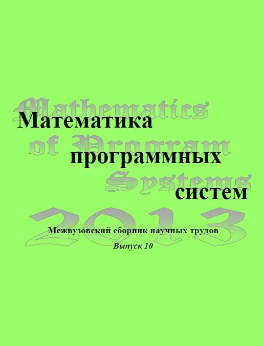 Математика программных систем: межвузовский сборник научных трудов