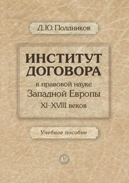 Институт договора в правовой науке Западной Европы XI–XVIII веков