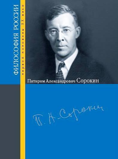 Питирим Александрович Сорокин