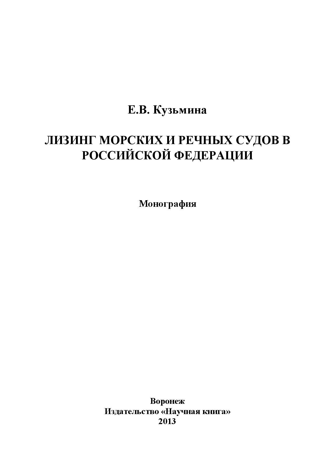 Лизинг морских и речных судов в Российской Федерации