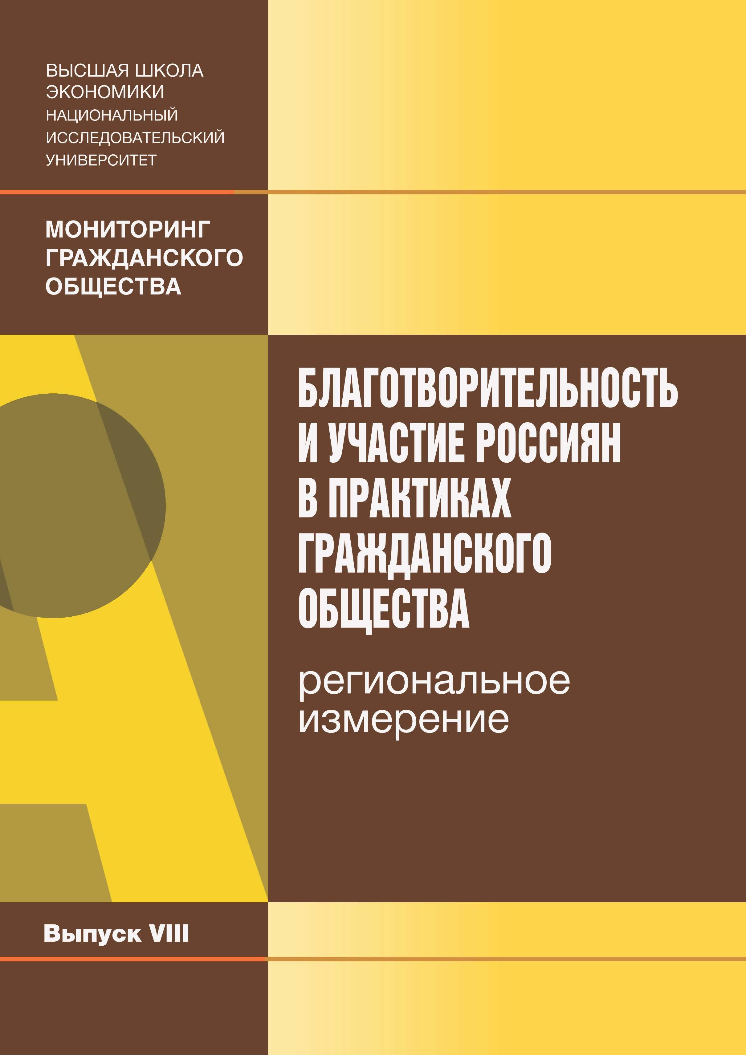 Благотворительность и участие россиян в практиках гражданского общества: региональное измерение