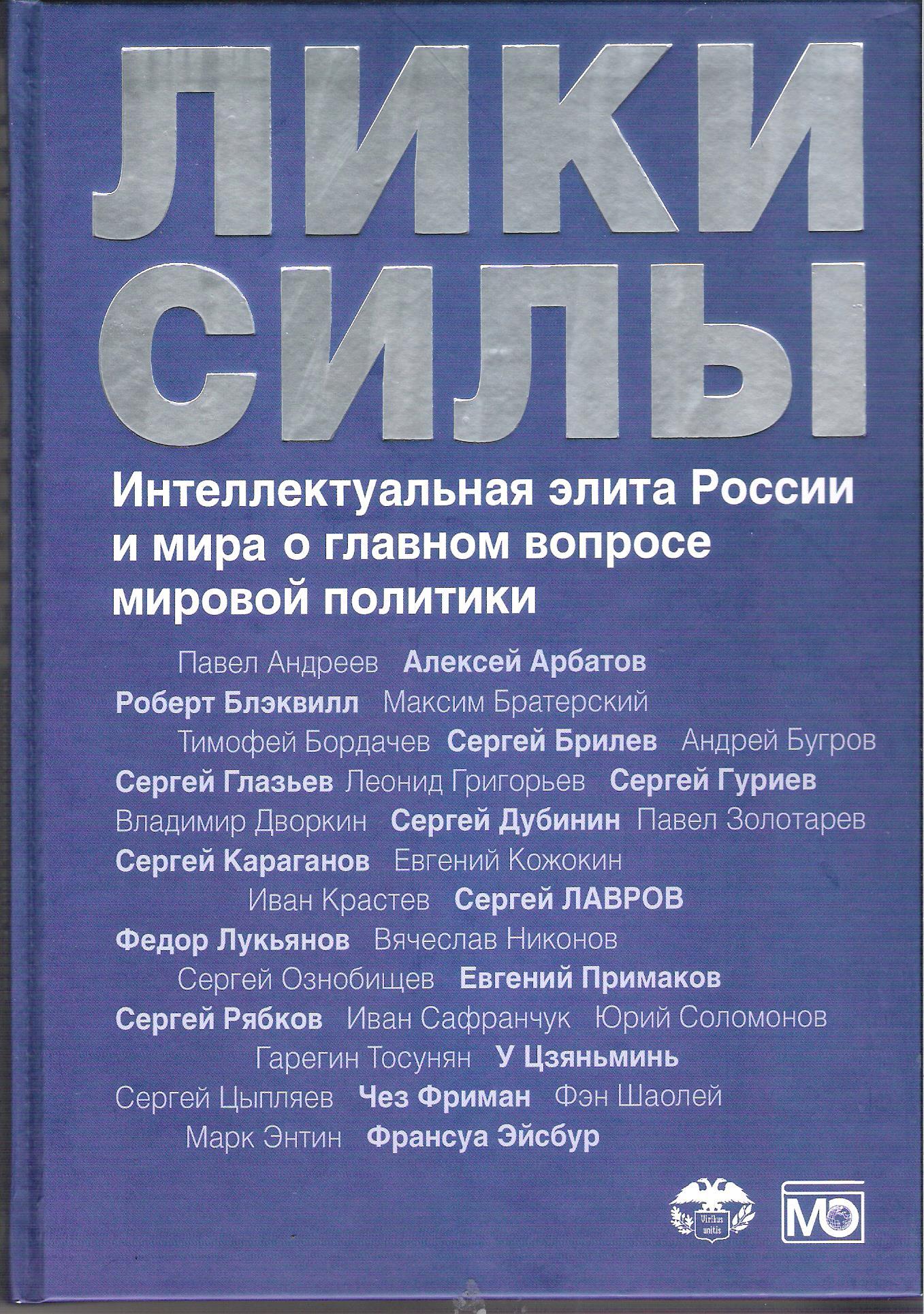 Лики силы: интеллектуальная элита России и мира о главном вопросе мировой политики