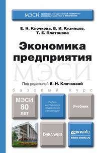 Экономика предприятия. Учебник для бакалавров