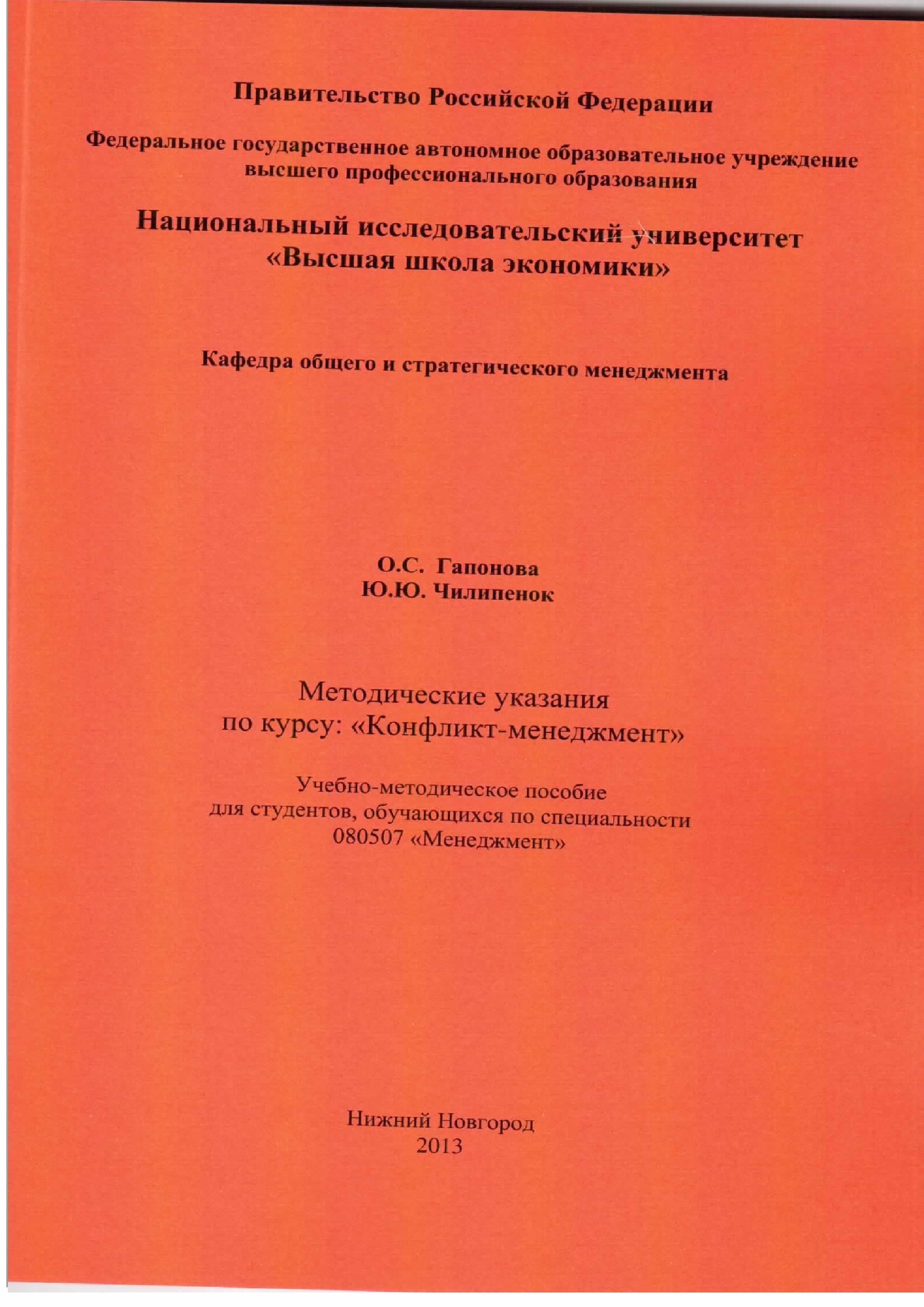 Методические указания по курсу: «Конфликт-менеджмент»