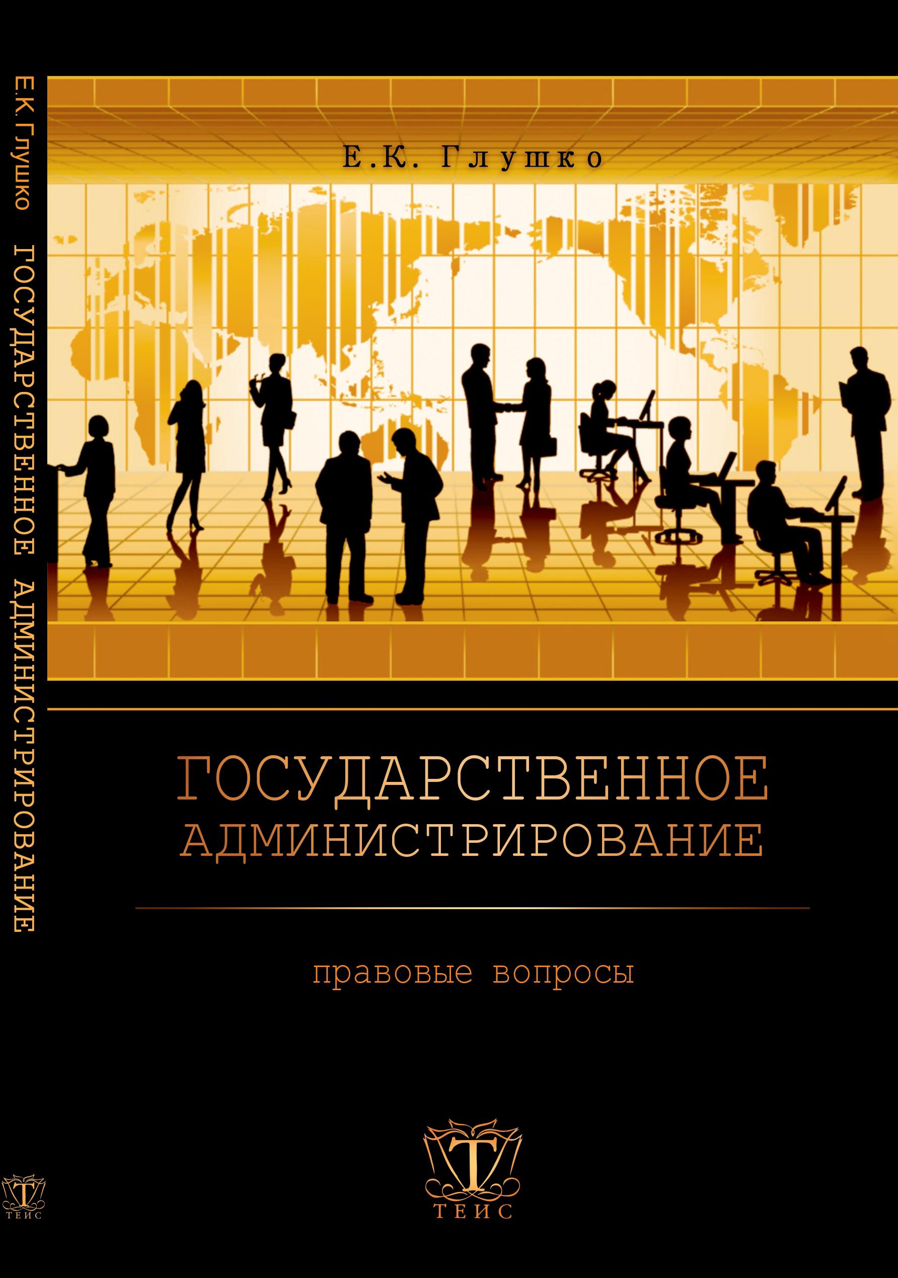 Государственное администрирование: правовые вопросы