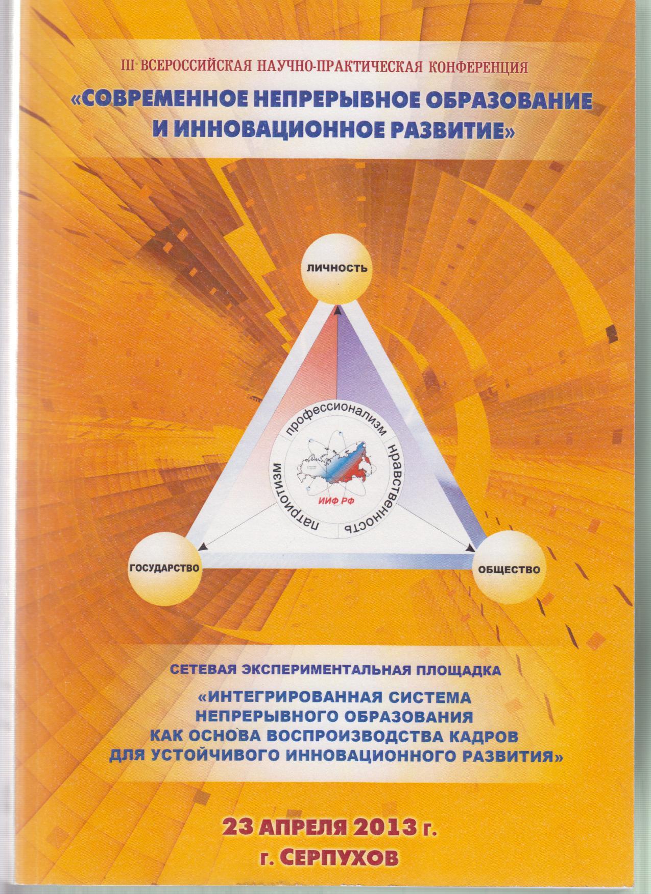 Специализация «Аутсорсинг информационных технологий» магистерской программы «Бизнес-информатика» Национального исследовательского университета «Высшая школа экономики»