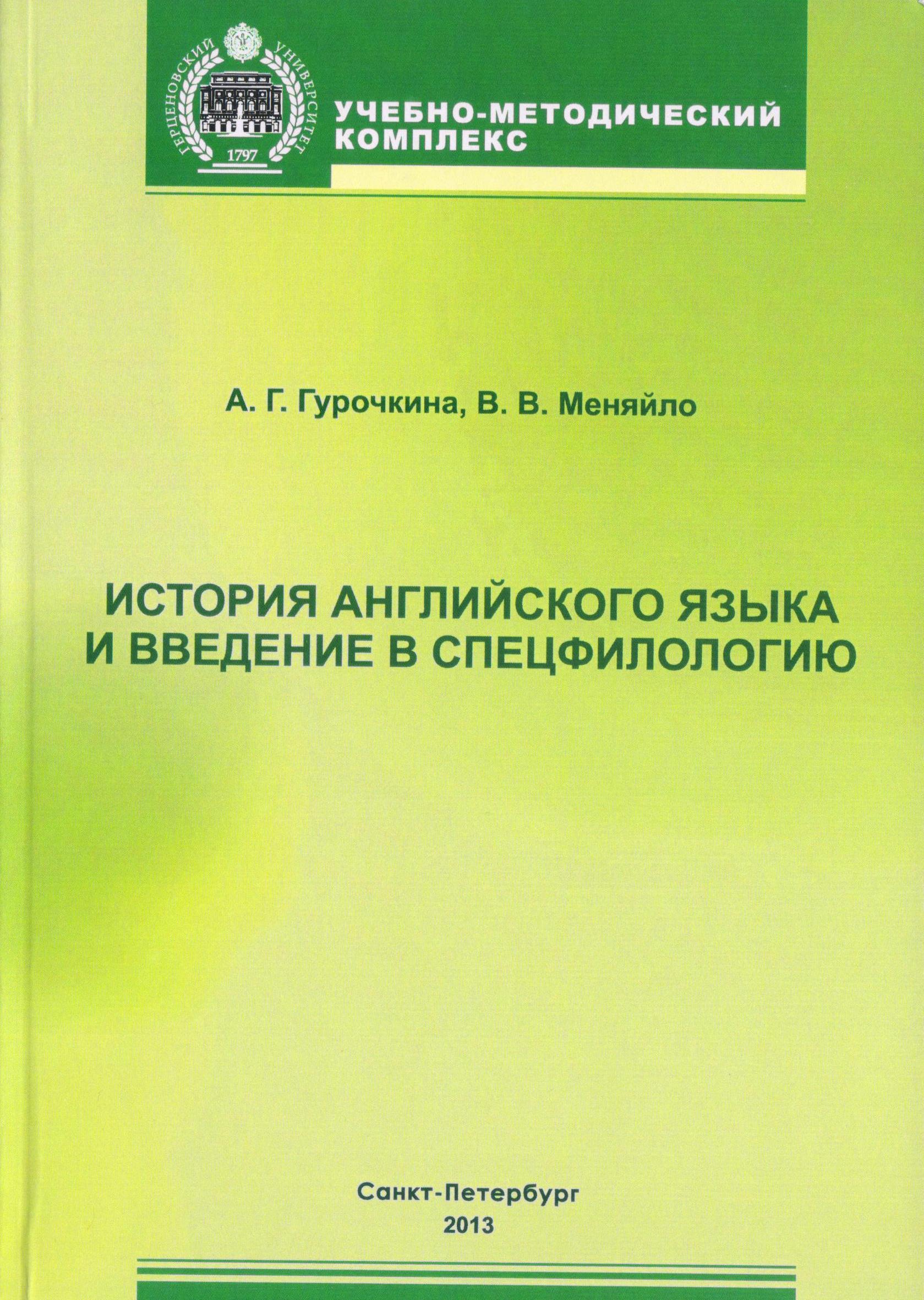 История английского языка и введение в спецфилологию: Учебно-методический комплекс