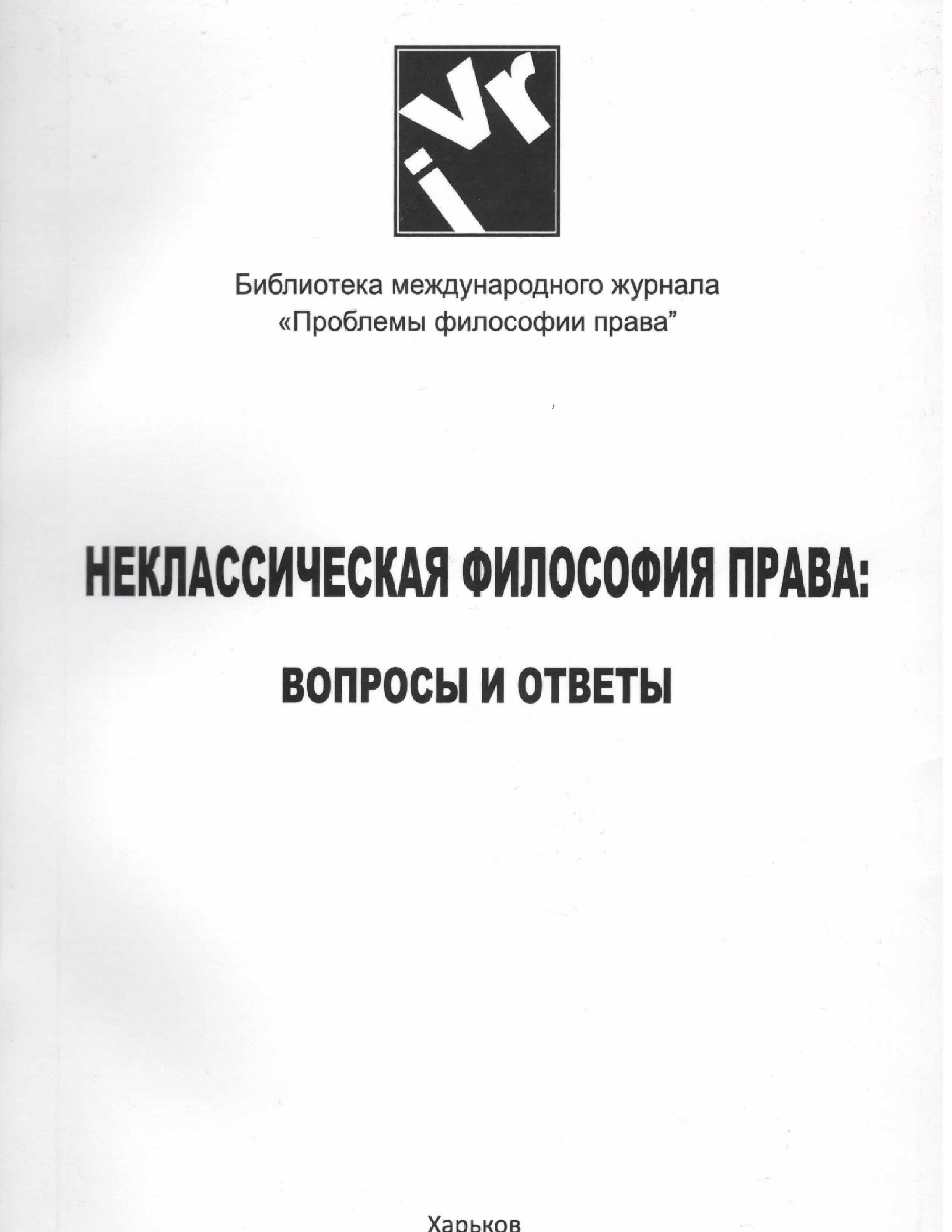 Либертарно-институциональная концепция права