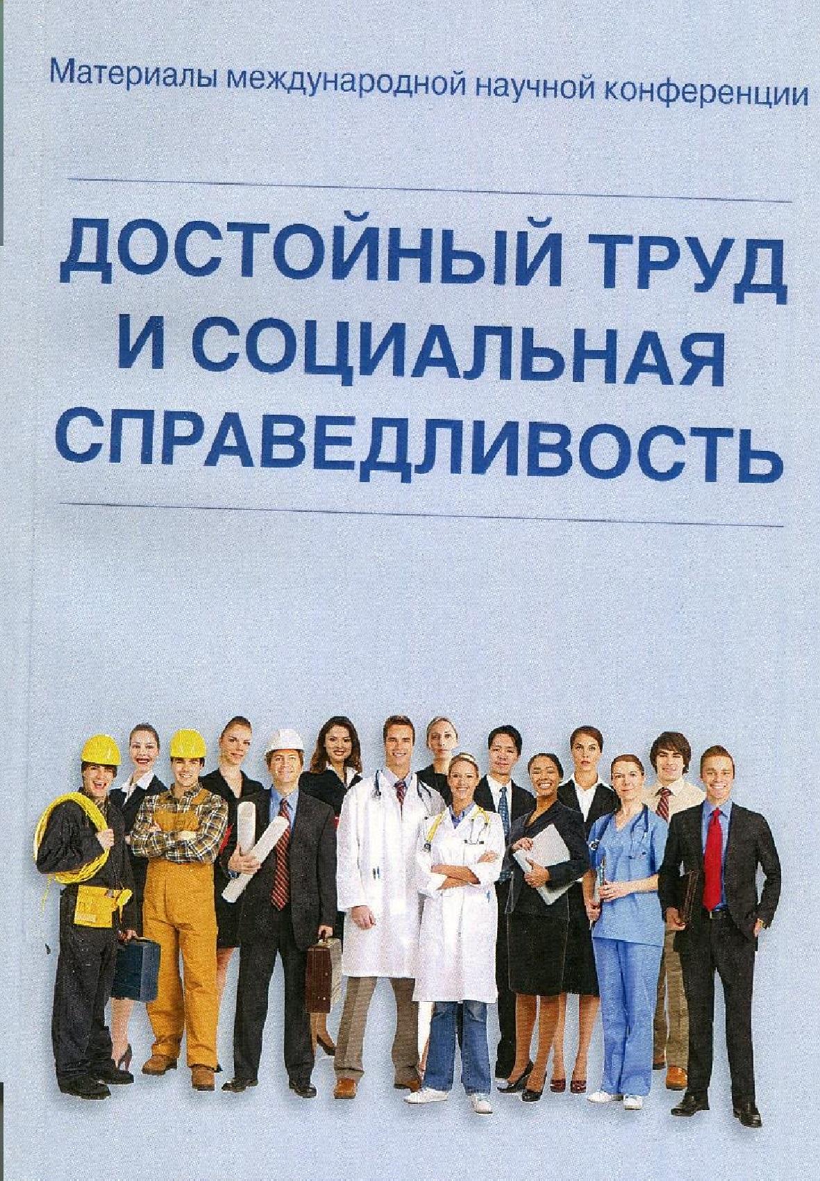 Сравнительно-правовой анализ участия работников в управлении организациями в России и Германии: сравнительно-правовой анализ