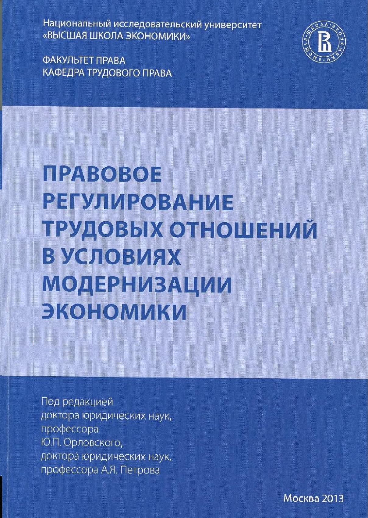 Правовое регулирование трудовых отношений в условиях модернизации экономики